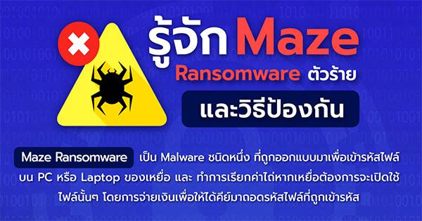 Maze Ransomware และวิธีป้องกัน