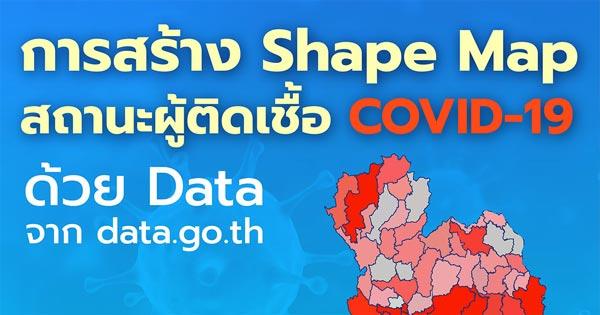 Open-data-การสร้าง-Shapemap