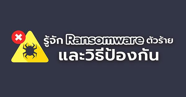 วิธีป้องกัน Ransomware