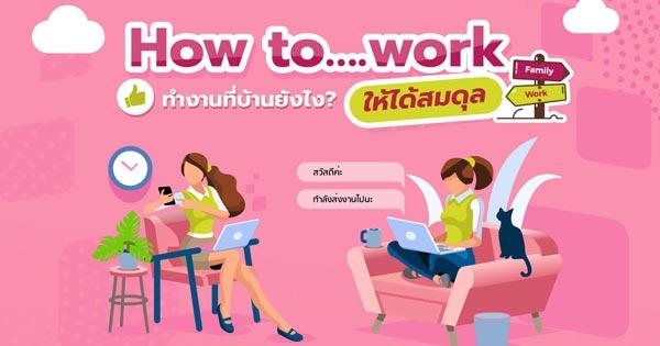 WFH-ทำงานที่บ้านให้สมดุล