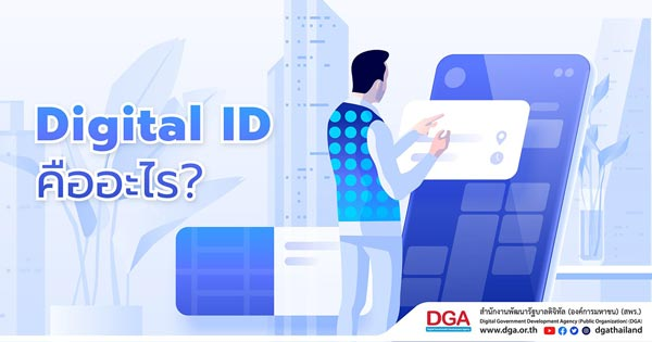 digital-ID-คืออะไร