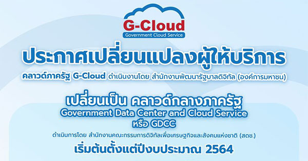 g cloud เปลี่ยนผู้ให้บริการ