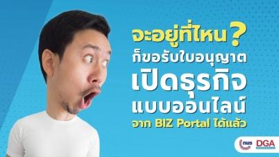อยู่ที่ไหนก็ขอรับใบอนุญาตเปิดธุรกิจออนไลน์ได้ที่ www.bizportal.go.th