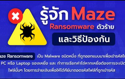 """รู้จัก """"Maze Ransomware"""" ตัวร้าย พร้อมวิธีป้องกัน"""