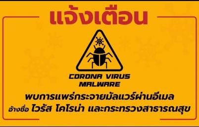 """แจ้งเตือน!! พบการแพร่กระจายมัลแวร์ """"Corona Virus Malware"""""""