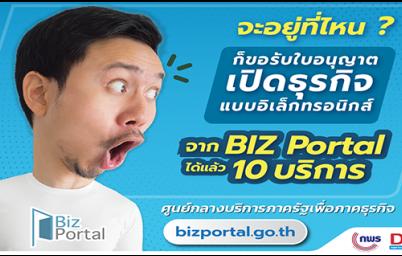 จะอยู่ที่ไหน? ก็รอรับใบอนุญาตอิเล็กทรอนิกส์จาก BIZ Portal ได้แล้ว 10 บริการ