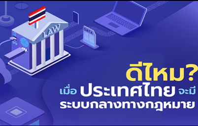 """เมื่อประเทศไทยกำลังจะมี """"ระบบกลางทางกฎหมาย"""""""
