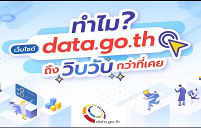 ทำไมเว็บไซต์ data.go.th ถึงวิบวับ กว่าที่เคย
