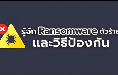 รู้จักกับ Ransomware ตัวร้าย พร้อม 5 วิธีป้องกันการถูกโจมตี