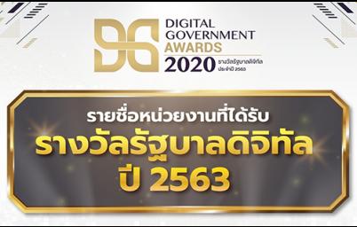 รายชื่อหน่วยงานที่ได้รับรางวัลรัฐบาลดิจิทัล ปี 2563 หรือ Digital Government Awards 2020