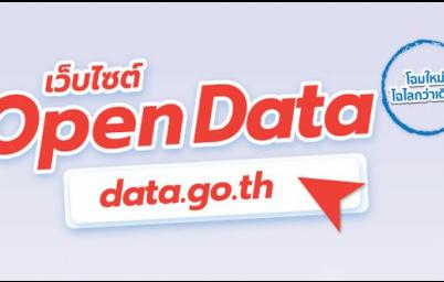 วิบวับกว่าที่เคย เว็บไซต์ data.go.th โฉมใหม่!! ใช้งานง่ายกว่าเดิม