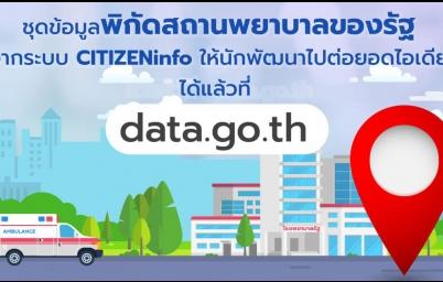 เปิดข้อมูลให้ดาวน์โหลด 'ข้อมูลพิกัดสถานพยาบาลของรัฐจากระบบ CITIZENinfo'