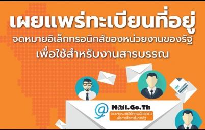 เผยแพร่ทะเบียนที่อยู่ Mail Go Thai เพื่อใช้สำหรับงานสารบรรณ ตามแนวทางการปฏิบัติงานนอกสถานที่ตั้งหน่วยงาน