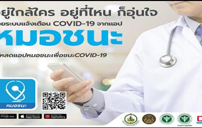 """ขอเชิญชวนคนไทยโหลดแอป """"หมอชนะ"""" เพื่อเป็นเครื่องมือในการดูแล และป้องกันตนเองจากการระบาดของ โควิด-19"""