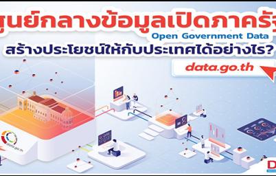 Open Data ช่วยสร้างประโยชน์ให้กับประเทศได้อย่างไร