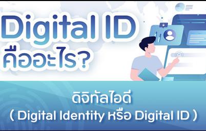 Digital ID คืออะไร? และมีประโยชน์อย่างไร