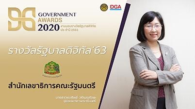 สำนักเลขาธิการคณะรัฐมนตรี หน่วยงานระดับกรมที่ได้รับโล่รางวัล DG Awards 2020