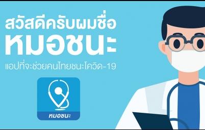 """""""หมอชนะ"""" แอปฯที่จะช่วยคนไทยชนะ COVID-19"""