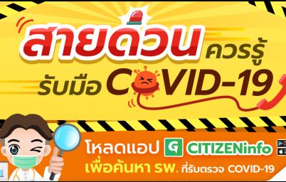 สายด่วนควรรู้ รับมือ COVID-19