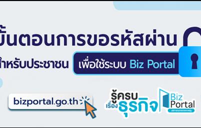 ขั้นตอนการขอรหัสผ่านสำหรับประชาชน เพื่อใช้ระบบ Biz Portal
