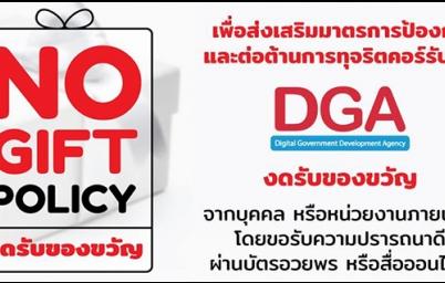 """""""No Gift Policy"""" เพื่อส่งเสริมมาตรการป้องกัน และต่อต้านการทุจริตคอร์รัปชัน"""