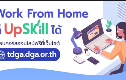 Work From Home ก็ UpSkill ได้ เรียนออนไลน์ที่ tdga.dga.or.th