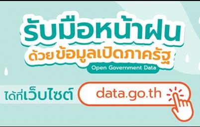 รับมือหน้าฝนด้วยข้อมูลเปิดภาครัฐ ได้ที่เว็บไซต์ data.go.th