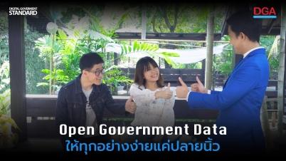 Open Government Data ให้ทุกอย่างง่ายแค่ปลายนิ้ว