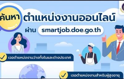 ค้นหาตำแหน่งงานออนไลน์ผ่าน Smartjob.doe.go.th