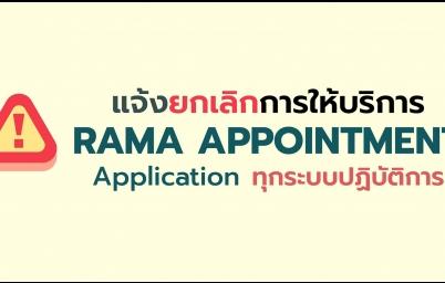 แจ้งยกเลิกให้บริการ RAMA appointment application ทุกระบบปฏิบัติการ