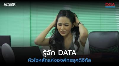 รู้จัก DATA หัวใจแห่งองค์กรยุคดิจิทัล