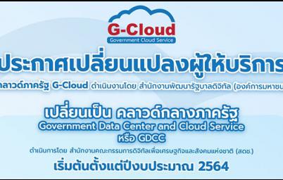 ประกาศเปลี่ยนแปลงผู้ให้บริการ คลาวด์ภาครัฐ : G-Cloud ในปีงบประมาณ 2564