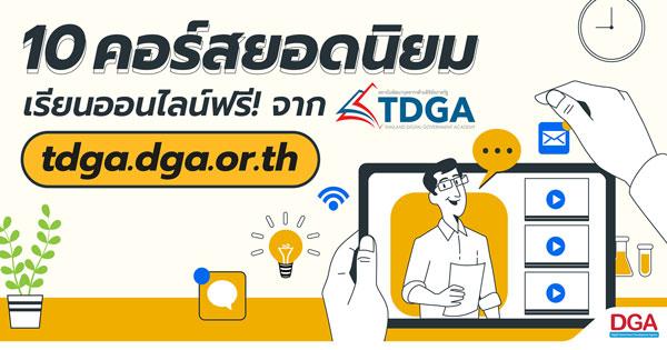 TDGA e-Learning,