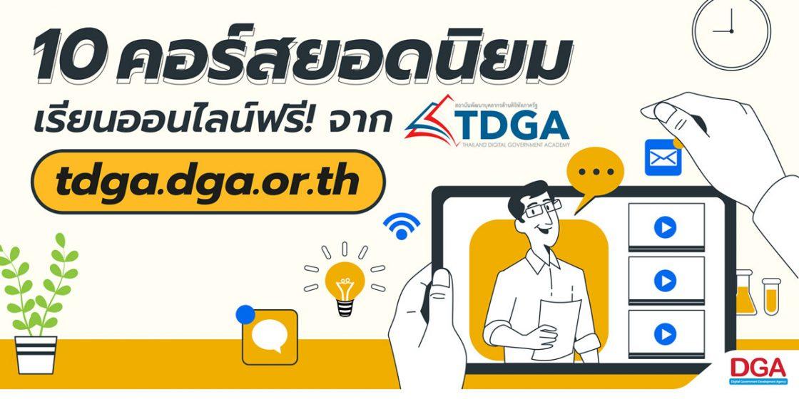 TDGA, Digital Skill, ทักษะดิจิทัล, e-Learning,