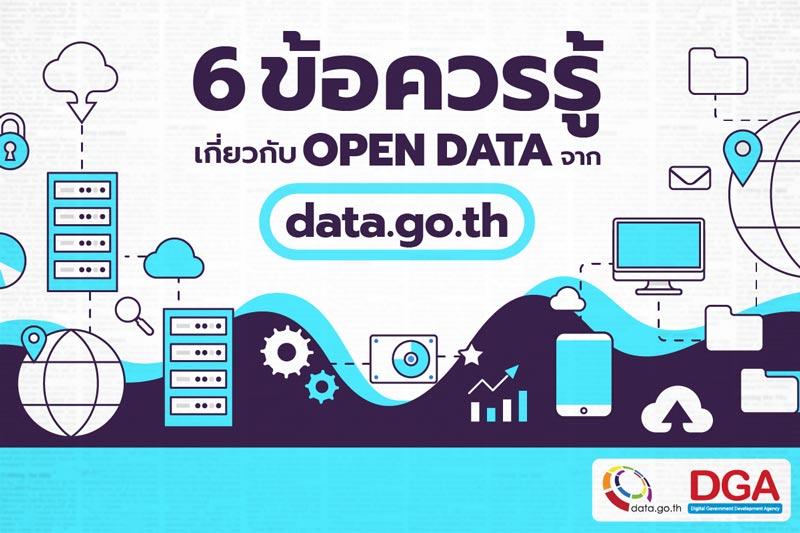 ข้อควรรู้ Open data