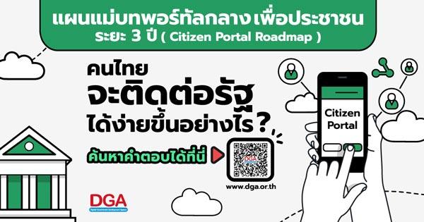 แผนแม่บทพอร์ทัลกลางเพื่อประชาชน ระยะ 3 ปี Citizen Portal Roadmap