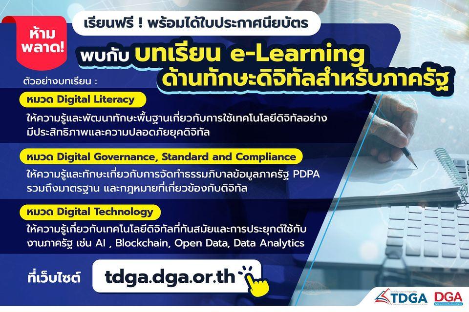 TDGA, สถาบันพัฒนาบุคลากรภาครัฐด้านดิจิทัล, Digital Skill, ทักษะดิจิทัล, e-Learning