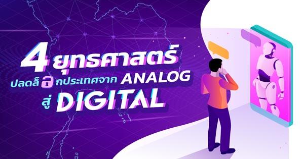 4 ยุทธศาสตร์ปลดล็อกประเทศจาก Analog สู่ Digital