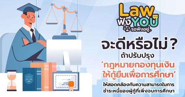 Lawportal กฎหมายกองทุนเงินให้กู้ยืมเพื่อการศึกษา