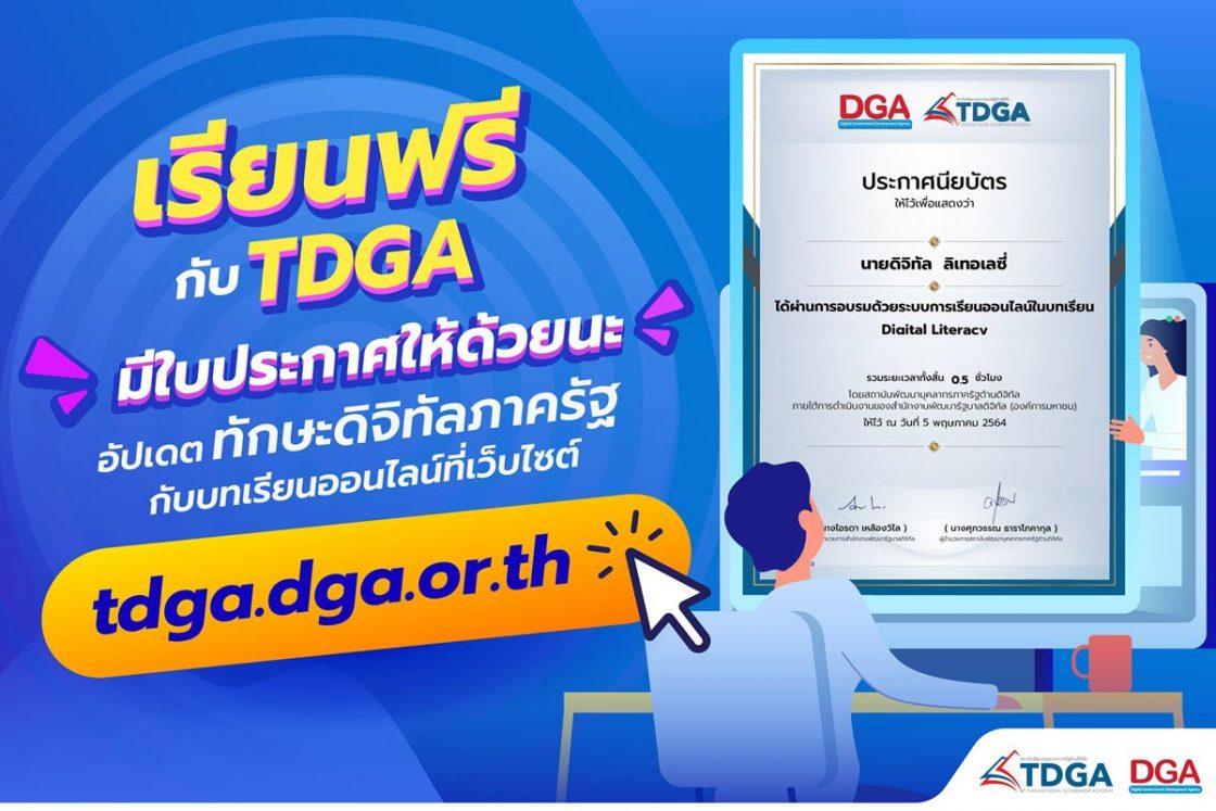 TDGA ทักษะดิจิทัล_e-lerning